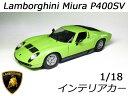 ランボルギーニ ミウラ P400SV 1/18 サイズ【 インテリアカー ・世界の名車シリーズ】 Lamborghini Miura P400SV