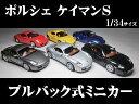 ポルシェ ケイマンS (2010)1/36サイズ【プルバック式ダイキャストミニカー・世界の名車シリーズ】 Porsche Cayman S