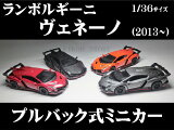 ランボルギーニ ヴェネーノ (2013) 1/36サイズ【プルバック式ダイキャストミニカー?世界の名車シリーズ】ベネーノ Lamborghini Veneno