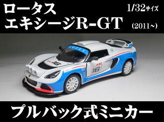 蓮花用 R-GT (2011 年) 1 / 32 大小蓮花 Exige R-GT 2012 exige 拉力賽車汽車內飾 pulbackminicar