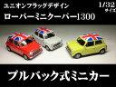 ユニオンフラッグ ペイント ローバー ミニ 1300 (1/32サイズ) 【 プルバック式 ダイキャストミニカー 世界の名車シリーズ】クラシック ミニクーパー1.3/ROVER MINI COOPER(専用パッケージなし) 英国国旗デザイン イギリス国旗 ユニオンジャック ミニカー インテリア