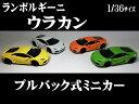 ランボルギーニ ウラカン (2014) 1/36サイズ【プルバック式ダイキャストミニカー・世界の名車シリーズ】 Lamborghini Huracan LP 6...