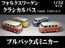 フォルクスワーゲン ワーゲンバン クラシカルバス (1962)1/32サイズ【 プルバック式ミニカー 世界の名車シリーズ】ワーゲンバス トランスポルター(Transporter)Bulli T4バナゴン VW ミニカー インテリア アイボリートップ プルバックミニカー