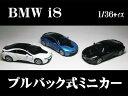 BMW i8(1/36サイズ)【 プルバック式 ダイキャストミニカー 世界の名車シリーズ】 ビーエムダブリュー ベーエムヴェー ベンヴェー ベンベー ミニカー ...
