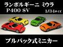 ランボルギーニ ミウラ 1/34サイズ【プルバック式ダイキャストミニカー 世界の名車シリーズ】 Lamborghini Miura ミニカー インテリア プルバックミニカー