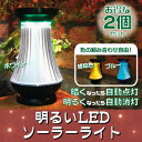 【送料無料/2個セット】ソーラーパーティーライト2個セット :お得なセット割【ソーラーライト・LEDライト】