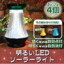 【送料無料/4個セット】人気の ソーラーパーティーライト4個セット :お好きな色を3種類お好きな組み合わせでお選びできます。【ソーラーライト・LEDライト】16800