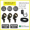 BERKLEY SP-02-4LEDスポットライト_3灯セット ガーデンライト_バークレー