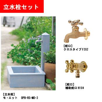 【立水栓・水栓・鉢】 モ・エット立水栓セット ※補助蛇口仕様