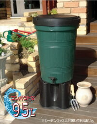 雨水タンク 95Lセット ビーグリーン Be Green 英国製
