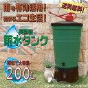 雨水タンク 200Lセット ビーグリーン Be Green ...