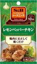 S&B シーズニング レモンペッパーチキン 12g まとめ買い(×10)