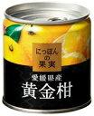 国分 にっぽんの果実 愛媛県産 黄金柑 185g まとめ買い(×12)|4901592911261:農・水加工品(c1-tc)