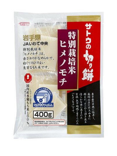サトウ 特別栽培米 岩手ヒメノモチ 400g まとめ買い(×20)|4973360273246:菓子(c1-tc)