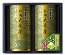 天竜茶 TNF-20|52868:食品(直)