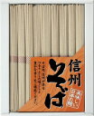 信州そば SJP-10|52598:食品(直)