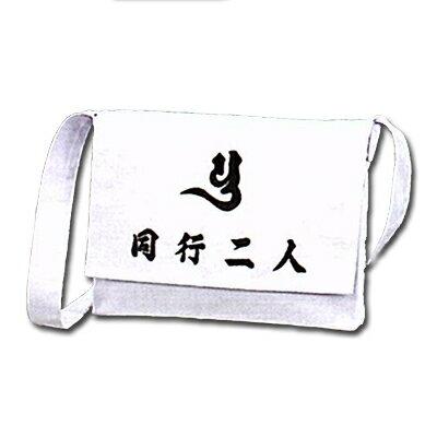 さんや袋 布字入(同行二人)|30539:四国お遍路