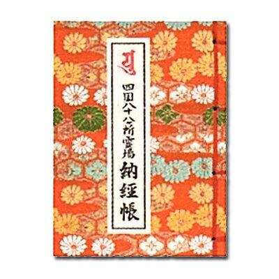 四国八十八ヶ所納経帳間紙入カバー付|30739:四国お遍路