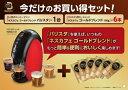 ゴールドブレンド バリスタ + エコ&システム 105g 6本お買い得セット |49022014263