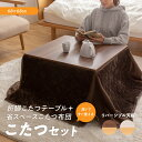 【在庫処分】折脚こたつテーブル+省スペースこたつ布団セット ...