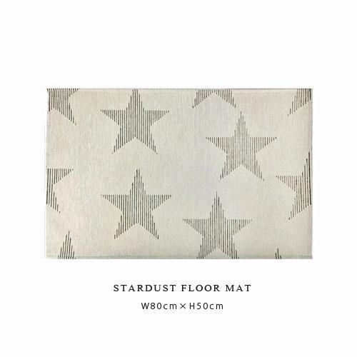 STARDUST スター モチーフ フロア マット (アイボリー) 80cm×50cm 星柄 ラグマット 【あす楽対応】