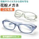 花粉症 ウイルス対策 メガネ 子供用 紫外線カット UVカッ...
