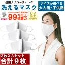 あす楽【3袋セット 9枚】洗えるマスク 抗菌 ナノコーティン...