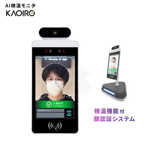 AI検温モニターKAOIRO 顔認証システム