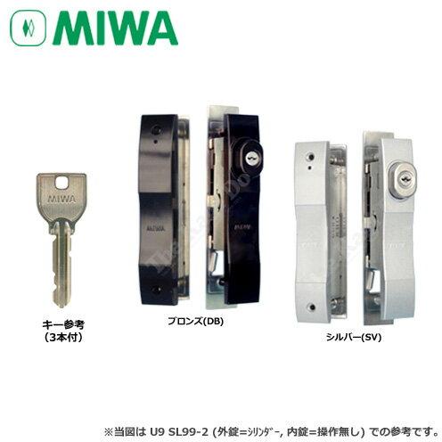 MIWA U9 SL99-2 引戸錠 召合せ 外締り用 キー3本付【外錠:U9シリンダー/内錠:操作無し】【美和ロック】【MIWA SL60 代替品】