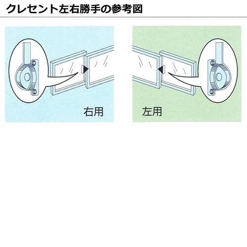 三協アルミ 窓 クレセント錠 KC-32 (大...の紹介画像3