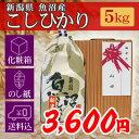 Gift_uonuma5