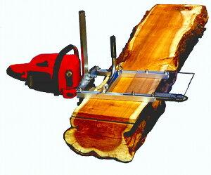 丸太を製材する用具 スモールログミルご使用するチェンソーバーが45cm以下の場合に最適な ソーミル丸太 製材 チェンソー チェ・・・