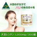 【リン脂質50%】大豆レシチン 1,200mg 約200日分(200錠/ケース入り)。選べるサプリ