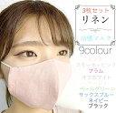 洗えるおしゃれ布マスク(お得な3枚セット)
