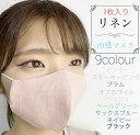 洗えるおしゃれ布マスク(お試し1枚売り)