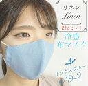 【新色登場】洗えるおしゃれ布マスク(2枚セット)