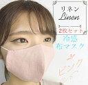 洗えるおしゃれ布マスク(2枚セット)