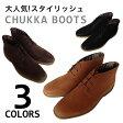 ◆ チャッカブーツ デザートブーツ カジュアルブーツ◆・スエード・靴・シューズ・男性用・メンズ・ブーツ  ブラック/ダークブラウン/ライトブラウン》
