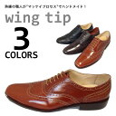 本革 ウイングチップ ビジネスシューズ マッケイ製法 ブラック ダークブラウン ライトブラウン レースアップシューズ 男性用 靴 革靴 23.5cm〜28.5cm