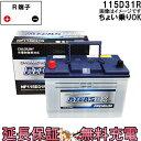 充電制御車対応 保証付 115D31R バッテリー 自動車 アトラスプレミアム センチュリー コモ 互換 65D31R 75D31R 85D31R 95D31R 105D31R 115D31R