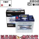 充電制御車対応 保証付 65B24R バッテリー 自動車 アトラスプレミアム アイシス ウィッシュ シエンタ 互換 46B24R 50B24R 55B24R 60B24..
