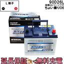 充電制御車対応 保証付 90D26L バッテリー 自動車 アトラスプレミアム アルファード ハリアー ヴェルファイア 互換 48D26L 55D26L 65D2..
