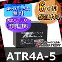 【 保証6ヶ月 】 ATR4A-5 AZ 二輪 バイク バッテリー 互換 YTR4-BS FTR4A-BS GTR4A-BS KTR4A-BS 【 Dio 】【 ジョルノ 】【 マグナ50 】【 モンキー 】【 ライブDio 】【RCP】 532P17Sep16