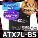 【 保証6ヶ月 】 ATX7L-BS AZ 二輪 バイク バッテリー 互換 YTX7L-BS GTX7L-BS FTX7L-BS KTX7L-BS 【 キャノピー 】【 ジャイロキャノピー 】【 リード110 】【 バリオス 】 【RCP】 532P17Sep16