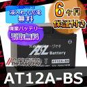 【 保証6ヶ月 】AT12A-BS AZ 二輪 バイク バッテリー 互換 YT12A-BS FT12A-BS FTZ9-BS 【 スカイウェイブ250 】【 スカイウェイブ400 】 【RCP】 532P17Sep16