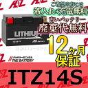 【安心の正規品】 【 保証1年 】 ITZ14S-FP AZ 二輪 バイク バッテリー リチウムイオンバッテリー 互換: YTZ12S、YTZ14S 【RCP】 02P05Nov16