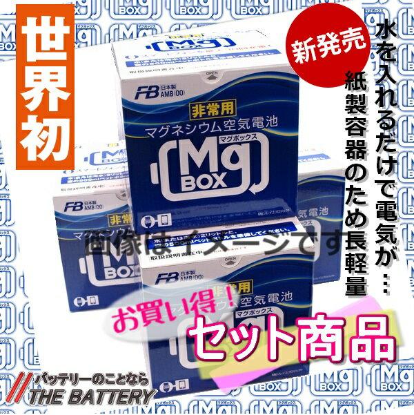 マグネシウム空気電池「マグボックス」