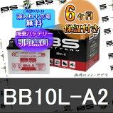 �� �ݾ�6���� �� BB10L-A2 �Х��� �Хåƥ BS�Хåƥ ���� �� �ߴ� GM10Z-3A��YB10L-A2��FB10L-A2��BX10-3A ��RCP�� 02P18Jun16