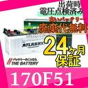 【 24ヶ月 保証付 】 170F51 ATLAS アトラス 自動車 用 JIS( 日本車 用 )バッテリー 互換:130F51 / 150F51 / 160F51 / 170F51