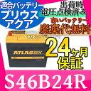 【 あす楽 】【 24ヶ月 保証付 】 S46B24R バッテリー アトラス 【 プリウス アクア